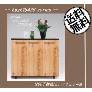 kazk15436シリーズ 1200下駄箱(L)(幅1200mm)ナチュラル色/ブラウン色    シューズボックス 靴箱  //北欧/カフェ/和/風/モダン/OUTLET//  t-f-d-c