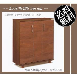 kazk15436シリーズ 800下駄箱(L)(幅800mm)ウォールナット色/サクラ色    シューズボックス 靴箱  //北欧/カフェ/和/風/モダン/OUTLET//  t-f-d-c