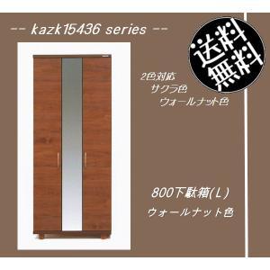 kazk15436シリーズ 800下駄箱(H)(幅800mm)ウォールナット色    シューズボックス 靴箱  //北欧/カフェ/和/風/モダン/OUTLET/セール//  t-f-d-c