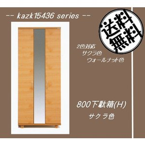 kazk15436シリーズ 800下駄箱(H)(幅800mm)サクラ色    シューズボックス 靴箱  //北欧/カフェ/和/風/モダン/OUTLET/セール//  t-f-d-c
