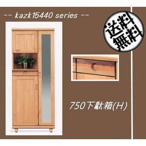 kazk15440シリーズ 750下駄箱(H)(幅750mm)ナチュラル色    シューズボックス 靴箱  //北欧/カフェ/和/風/モダン/OUTLET/セール//  t-f-d-c