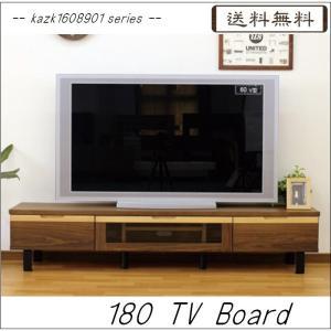 kazk1608901シリーズ 180TVボード(幅1795mm)  テレビボード  テレビ台 収納   //北欧/カフェ/和/風/OUTLET/セール/モダン//
