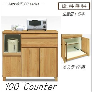 kazk1615203シリーズ 100カウンター(幅1005mm)  キッチン 食器棚 家電収納  //北欧 カフェ 和風 OUTLET セール ナチュラル//|t-f-d-c