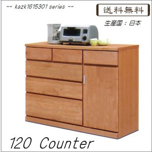 kazk1615301シリーズ 120カウンター(幅1200mm)  キッチン 食器棚 家電収納  //北欧 カフェ 和風 OUTLET セール ナチュラル//|t-f-d-c