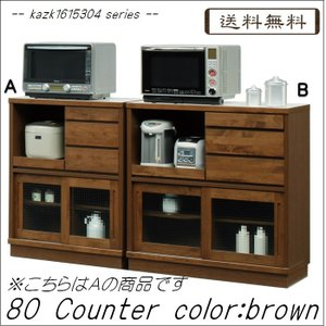 kazk1615304シリーズ 80カウンター(幅800mm)ブラウン色  キッチン 食器棚 家電収納  //北欧 カフェ 和風 OUTLET セール ナチュラル//|t-f-d-c