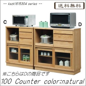 kazk1615304シリーズ 100カウンター(幅1000mm)ナチュラル色  キッチン 食器棚 家電収納  //北欧 カフェ 和風 OUTLET セール ナチュラル//|t-f-d-c