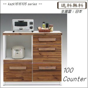 kazk1616105シリーズ 100カウンター(幅1000mm)   キッチン 食器棚 家電収納  //北欧 カフェ 和風 OUTLET セール ナチュラル//|t-f-d-c