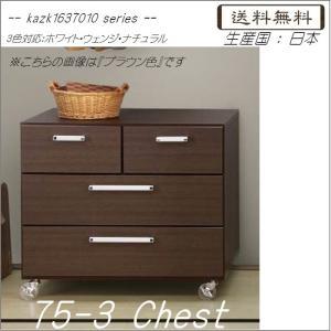 kazk1637010シリーズ 75-3チェスト(幅730mm)  ワードローブ TV台 キャスター付 収納  //北欧/カフェ/アジアン/和/風/OUTLET/セール//|t-f-d-c