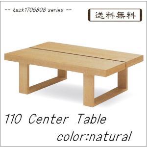 kazk1706808シリーズ 110センターテーブル(幅1100mm)ナチュラル色     //北欧/カフェ/和/風/アジアン/アウトレット/モダン//|t-f-d-c