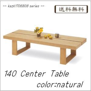kazk1706808シリーズ 140センターテーブル(幅1400mm)ナチュラル色     //北欧/カフェ/和/風/アジアン/アウトレット/モダン//|t-f-d-c