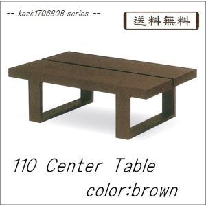 kazk1706808シリーズ 110センターテーブル(幅1100mm)ブラウン色     //北欧/カフェ/和/風/アジアン/アウトレット/モダン//|t-f-d-c