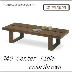 kazk1706808シリーズ 140センターテーブル(幅1400mm)ブラウン色     //北欧/カフェ/和/風/アジアン/アウトレット/モダン//|t-f-d-c