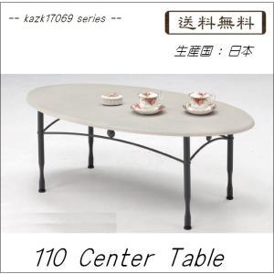 kazk17069シリーズ 110センターテーブル(幅1100mm)      リビング/収納付   //北欧/カフェ/和/風/アジアン/アウトレット/カントリー調//|t-f-d-c