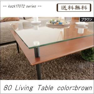 kazk17072シリーズ 80リビングテーブル(幅800mm)ブラウン色   ガラス/収納付   //北欧/カフェ/和/風/アジアン/アウトレット/ディスプレイ// t-f-d-c