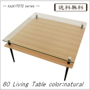 kazk17072シリーズ 80リビングテーブル(幅800mm)ナチュラル色   ガラス/収納付   //北欧/カフェ/和/風/アジアン/アウトレット/ディスプレイ//|t-f-d-c