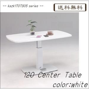 kazk1707305シリーズ 120センターテーブル(幅1200mm)ホワイト色     //北欧/カフェ/和/風/アジアン/アウトレット/モダン//|t-f-d-c