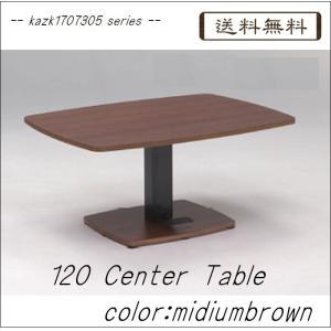 kazk1707305シリーズ 120センターテーブル(幅1200mm)ミディアムブラウン色     //北欧/カフェ/和/風/アジアン/アウトレット/モダン//|t-f-d-c