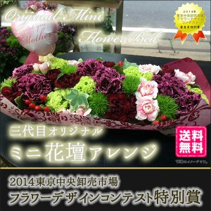 花壇 アレンジメント 東京市場コンテスト特別賞フローリストが贈る