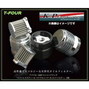K&Pエンジニアリング オイルフィルター  タイプS30 アルミ地(ロウフィニッシュ) ネジサイズ2...