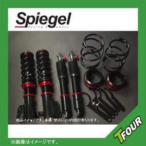 ■商品 車高調キット ■メーカー品番 FBSYH04-2 ■メーカー名 Spiegel/シュピーゲル...