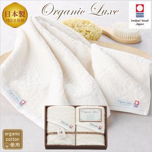 ORGANIC LUXE 今治産オーガニックコットンタオルセット 手土産 ご挨拶 プチギフト お祝い返し 内祝い 引き出物 法要 供物 t-gift-yasan