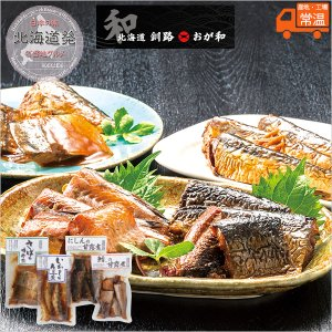おが和 北の煮魚セット ギフト 贈り物 お返し お祝い プレゼント プチギフト魚 惣菜 味噌煮 甘露煮 詰め合わせ 人気 北海道 お土産 送料無料 お取り寄せグルメ|t-gift-yasan