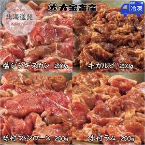 大金畜産 ラムと牛の味付4種セット ギフト 贈り物 内祝い ラム 羊肉 牛肉 牛 カルビ ジンギスカン 味付き 焼肉 人気 北海道 お土産 送料無料 お取り寄せグルメ|t-gift-yasan