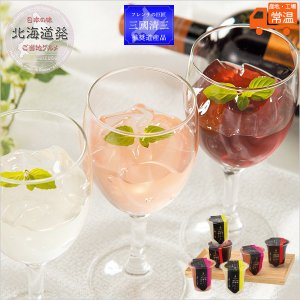 お取り寄せ 三國推奨 北海道 ワイン ゼリー セット 6個 出産 快気 祝 新築 結婚 婚礼 引き出物 法要 供物 贈り物 ギフト t-gift-yasan