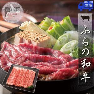 一般的にステーキ用として使用される高級部位のサーロインをすき焼用でお届け致します。  北海道のブラン...