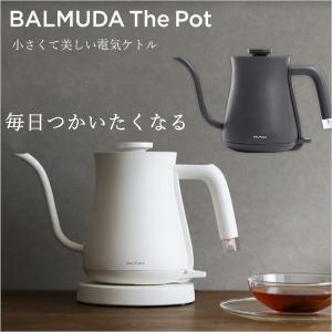 バルミューダ ザ ポット BALMUDA The pot カラー ブラック ホワイト お祝い返し 内...