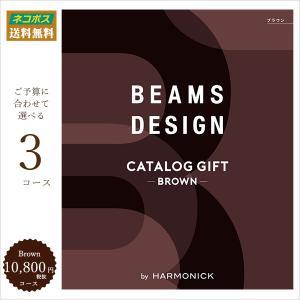 ビームス カタログ ギフト Brown|t-gift-yasan