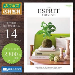 カタログギフト 2800 円 コース お祝い返し 内祝い 〜...