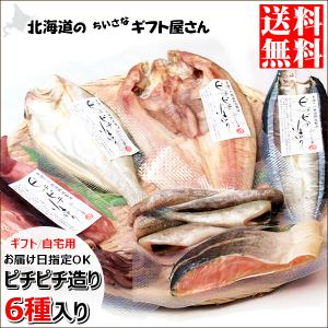 北海道産 干物 6種詰め合せ (ピチピチ造り/化粧箱入り/冷凍品) 北海道 コロナ 応援 ギフト 贈り物 おうちグルメ 人気 北海道 グルメ お取り寄せ|t-gift-yasan