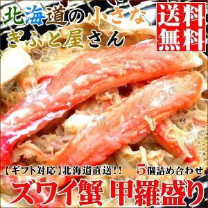 かに カニ ズワイガニの甲羅盛り 5個セット ボイル 冷凍 ...