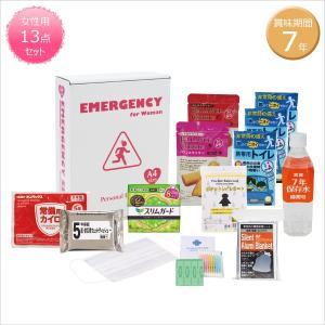 防災 火災 緊急 避難 グッズ 1DAY女性の災害対策13点セット 火災 地震 対策 非常 持ち出し 備蓄|t-gift-yasan