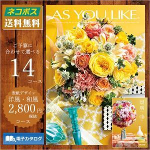 ■商品名:カタログギフト アズ ユー ライク 洋風・和風 2800円コース ■商品掲載点数:約1,5...