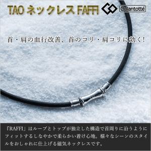 コラントッテ ネックレス TAO ネックレス RAFFI 効果 colantotte サイズ LL L M 贈り物 ギフト