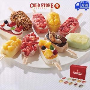 こだわりの味わいをハンディで華やかなアイスキャンディにしました。  ■商品名:コールド・ストーン・ク...