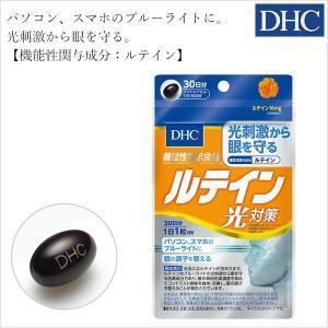 DHC ルテイン光対策 機能性表示食品(30日分) 贈りもの お返し プレゼント|t-gift-yasan