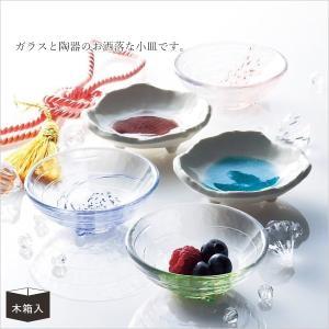 ガラスと陶器のお洒落な小皿です。  ■商品名:結 色彩小鉢八客揃 (250)  ■商品内容:現品(ガ...