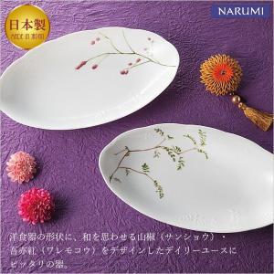 洋食器の形状に、和を思わせる山椒(サンショウ)・吾亦紅(ワレモコウ)をデザインしたデイリーユースにピ...