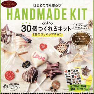 バレンタイン チョコ 30個つくれるキット 2色のロリポップチョコ 贈り物 ギフト プレゼント