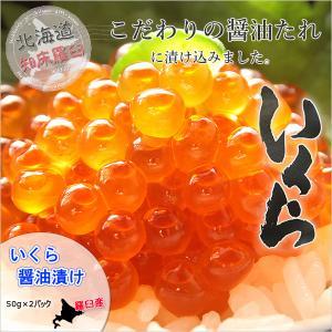 北海道 知床 羅臼 産 いくら 醤油漬け イクラ (50g×2パック) 人気 おすすめ 魚卵 鮭 いくら 醤油漬け イクラ醤油漬け 高級 グルメ お取り寄せ おうちごはん|t-gift-yasan