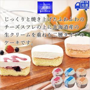 お歳暮 ギフト スイーツ 三國推奨 北海道チーズスフレセット 冬の贈り物 プレゼント