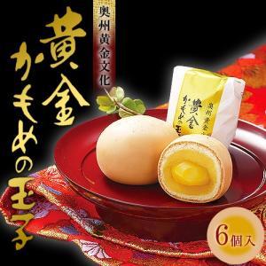 黄金かもめの玉子6個入 さいとう製菓 極上の栗 岩手県のお土産|t-gourmet