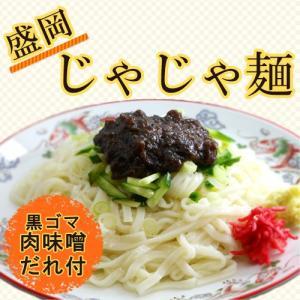 じゃじゃ麺 小山製麺 盛岡の新名物!おやま盛岡発 4人前|t-gourmet