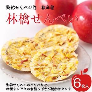 南部せんべい りんご6枚袋入 南部せんべい 煎餅  t-gourmet