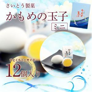 かもめの玉子ミニ 15個入 さいとう製菓  岩手の人気のお土産|t-gourmet
