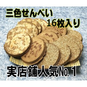 ささきの三色せんべい16枚入 佐々木製菓 お煎餅 ピーナッツ 白ごま アーモンド t-gourmet