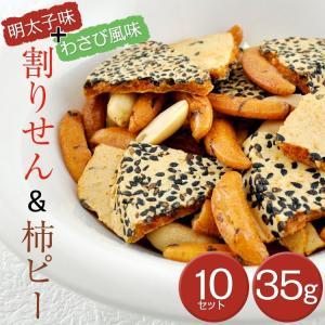 巖手屋 割りせん&わさび柿ピー 明太子味35g×10袋セット 南部せんべい 煎餅 t-gourmet